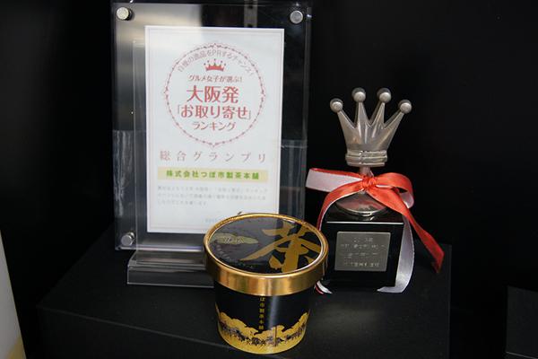 つぼ市製茶
